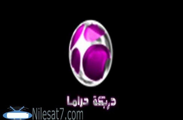 تردد قناة دربكة دراما 2020 Darbaka Drama Darbaka Drama تردد قناة دربكة دراما تردد قنوات دربكة دربكة دراما Tech Company Logos Vodafone Logo Company Logo