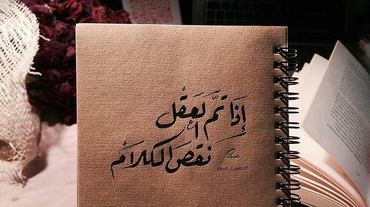 منى الشامسي Arabic Love Quotes Feelings Quotes Poet Quotes