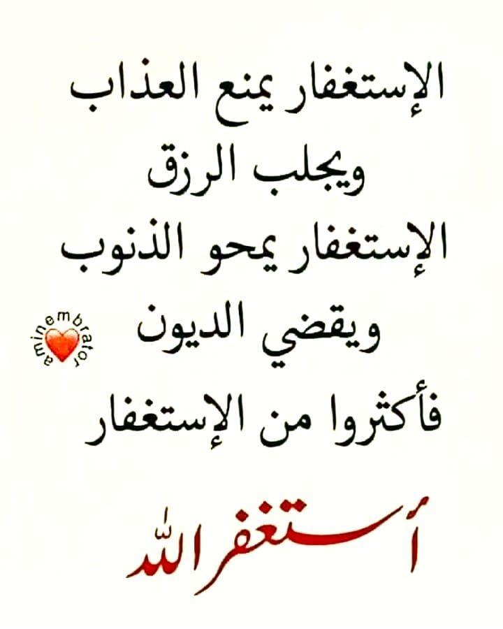 أستغفر الله العظيم On Instagram Abonne Decor Banatte Dz Banatte Dz Abonne Decor Banatte Dz Bana Words Arabic Calligraphy Calligraphy