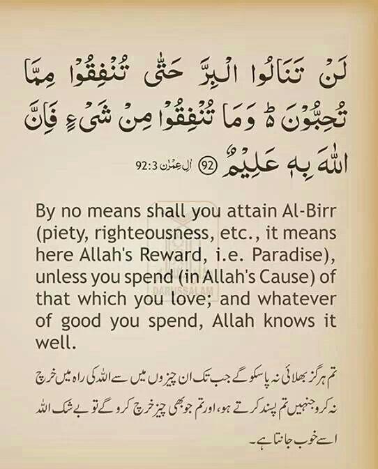 Al Imran Ayat 38 - a-k-b info