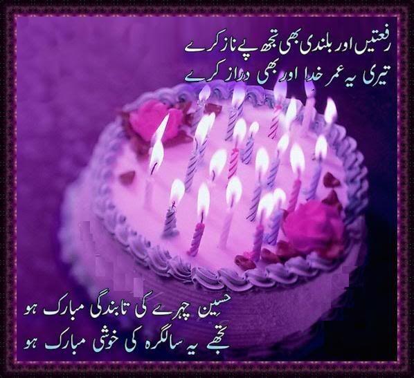 beautiful great birthday urdu sms Sister birthday quotes