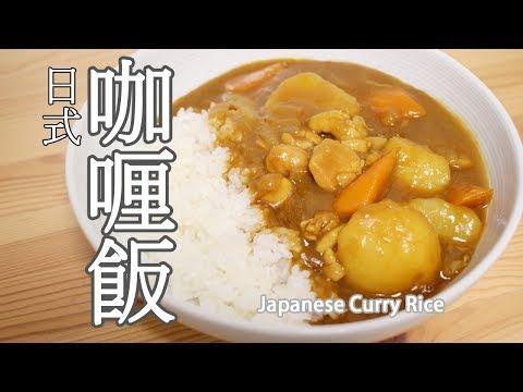 日本太太の私房菜#11:日式咖喱飯   日本人妻の家庭料理#11:カレーライス   Japanese wife's cooking#11: Japanese Curry Rice - YouTube