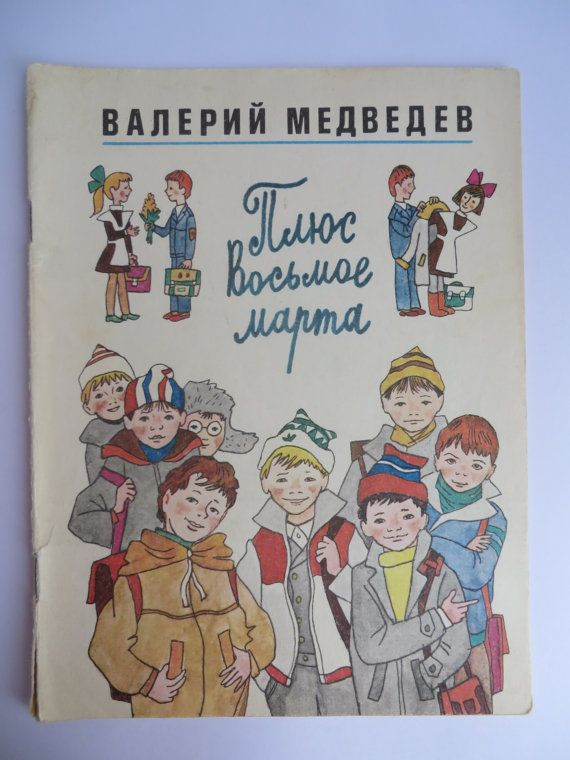 """Soviet children's book """"Plus the 8th of March"""" by V. Medvedev. Vintage russian book. USSR 1980s"""