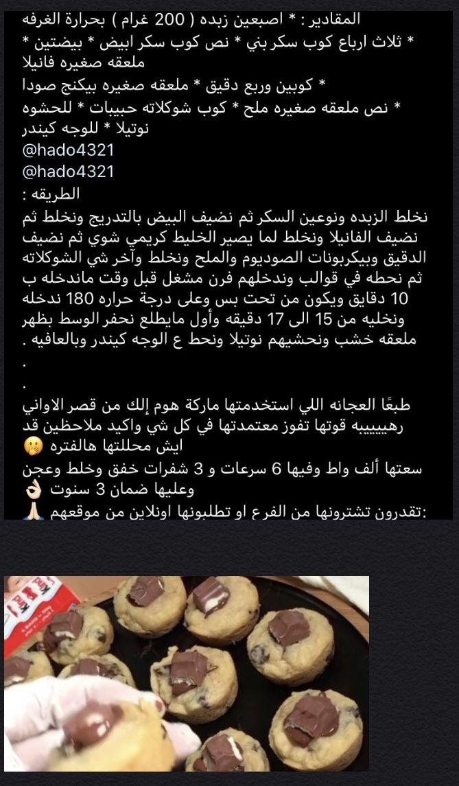 تحضير و الكندر Sausage Food Meat