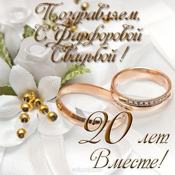 20 лет свадьбе как называется