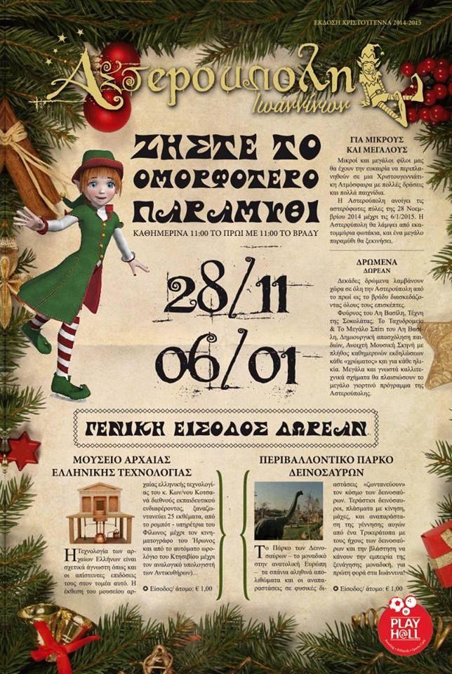 Η ΑΣΤΕΡΟΥΠΟΛΗ (Ιωάννινα) – Το Πρόγραμμα (2014-2015) - Η Αστερούπολη άναψε τα φώτα της, τυλίγοντας μικρούς και μεγάλους με τη μαγεία των Χριστουγέννων και του παραμυθιού. Μέσα από την περιπλάνηση στα 52.000 τμ που εκτείνεται, μικροί και μεγάλοι μεταφέρ...