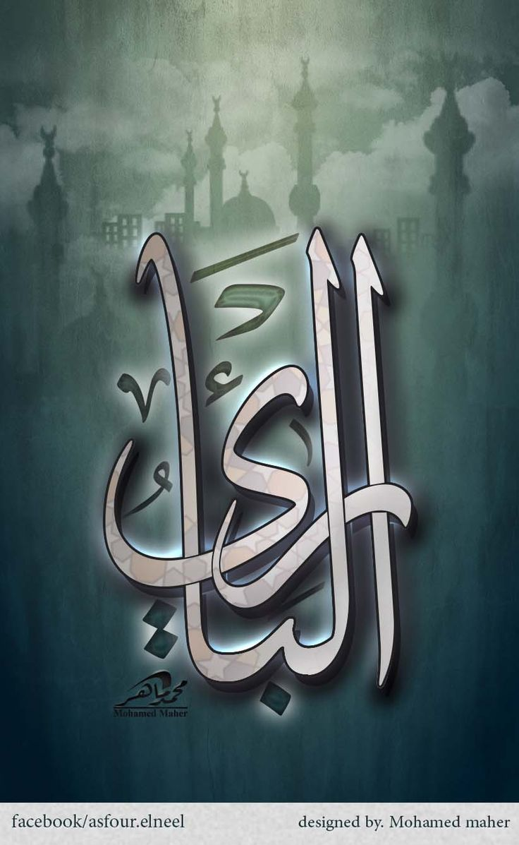 Al Bari' by AsfourElneel on DeviantArt