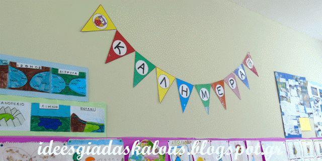 Ιδεες για δασκαλους: Σημαιάκια για την τάξη