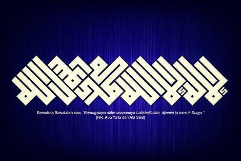 Tiada TUHAN Selain ALLAH   #islam #sholat #duha #share #sharemanfaat #kaligrafi #caligraphy #arab #niqab #muslim #muslimah #pagi