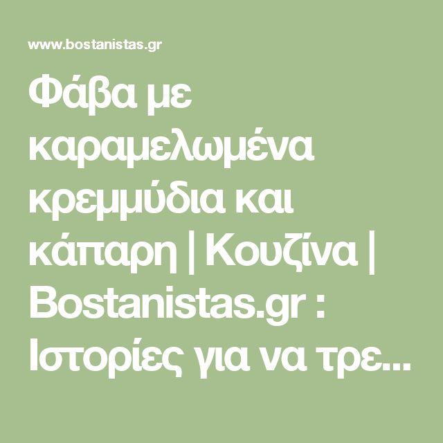 Φάβα με καραμελωμένα κρεμμύδια και κάπαρη | Κουζίνα | Bostanistas.gr : Ιστορίες για να τρεφόμαστε διαφορετικά