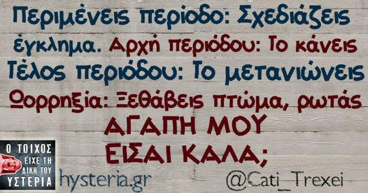 Περιμένεις περίοδο - Ο τοίχος είχε τη δική του υστερία – @Cati_Trexei Κι άλλο κι άλλο: Να βλέπετε τα δελτία… Μάνα είναι αυτή που… Η ισχυρότερη δύναμη στη γη… Είμαστε κι εμείς Εάν κάτσεις για φαγητό με φίλους Άδικη η ζωή. Έχω άλλες 24 δόσεις για τον ΕΝΦΙΑ Όλα τριγύρω αλλάζουνε #cati_trexei