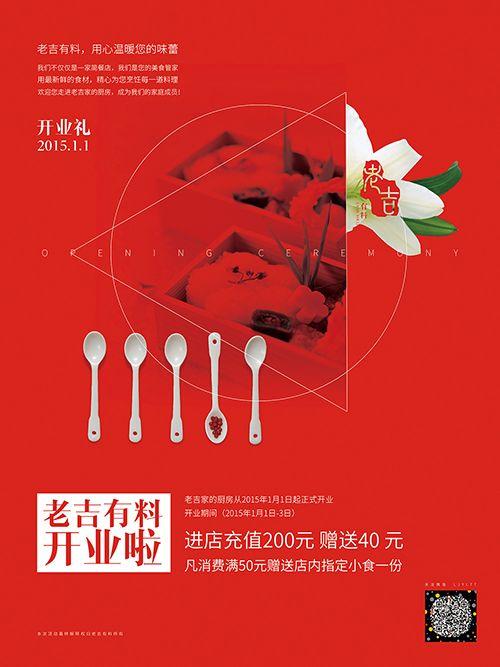 查看《简餐店开业海报》原图,原图尺寸:500x667