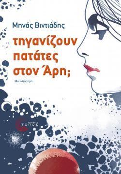Τηγανίζουν πατάτες στον Άρη; του Μηνά Βιντιάδη.. Την Παρασκευή 4 Απριλίου στις 19:00, στον IANO - Αριστοτέλους 7, Θεσσαλονίκη