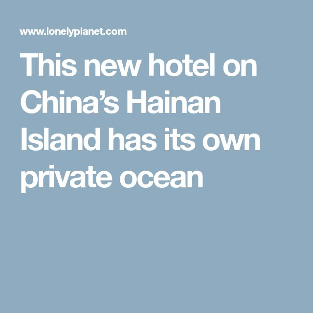 This new hotel on China's Hainan Island has its own private ocean