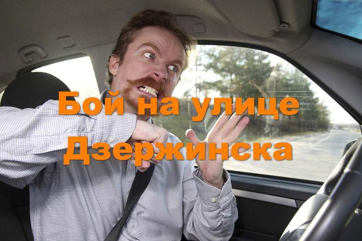 Дзержинск Бой на улице Свердлова водитель маршрутки против пассажира зайца
