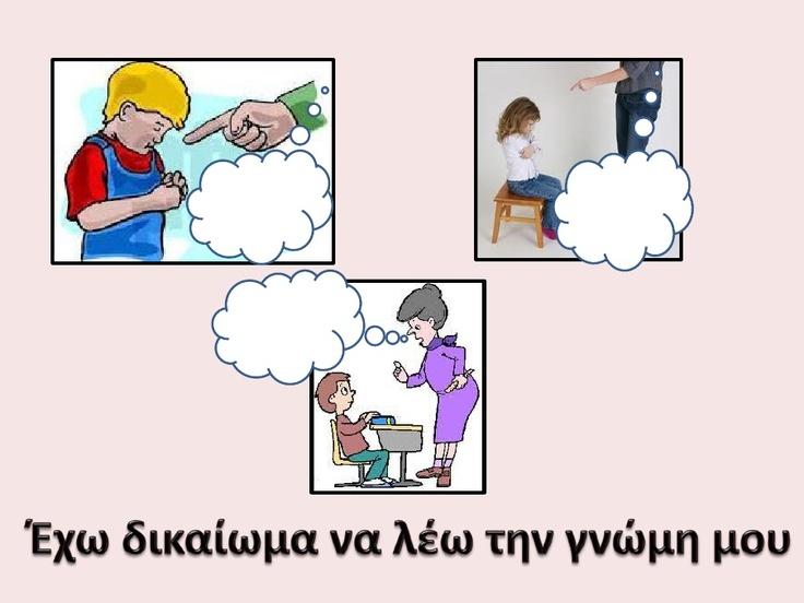 ΔΙΚΑΙΩΜΑΤΑ