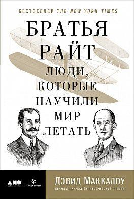 Братья Райт. Люди, которые научили мир летать - Дэвид Маккаллоу