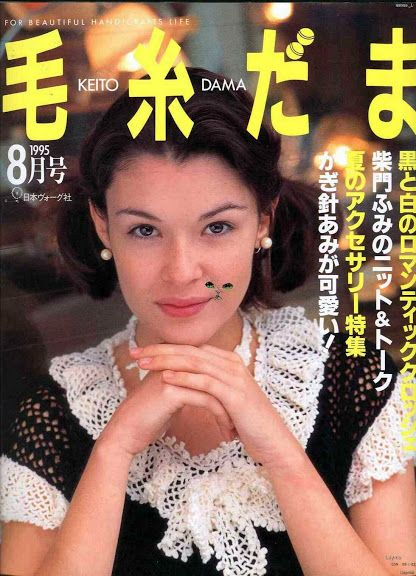 KEITO DAMA 1995 No.8 - azhalea VI- KEITO DAMA1 - Picasa Web Albums