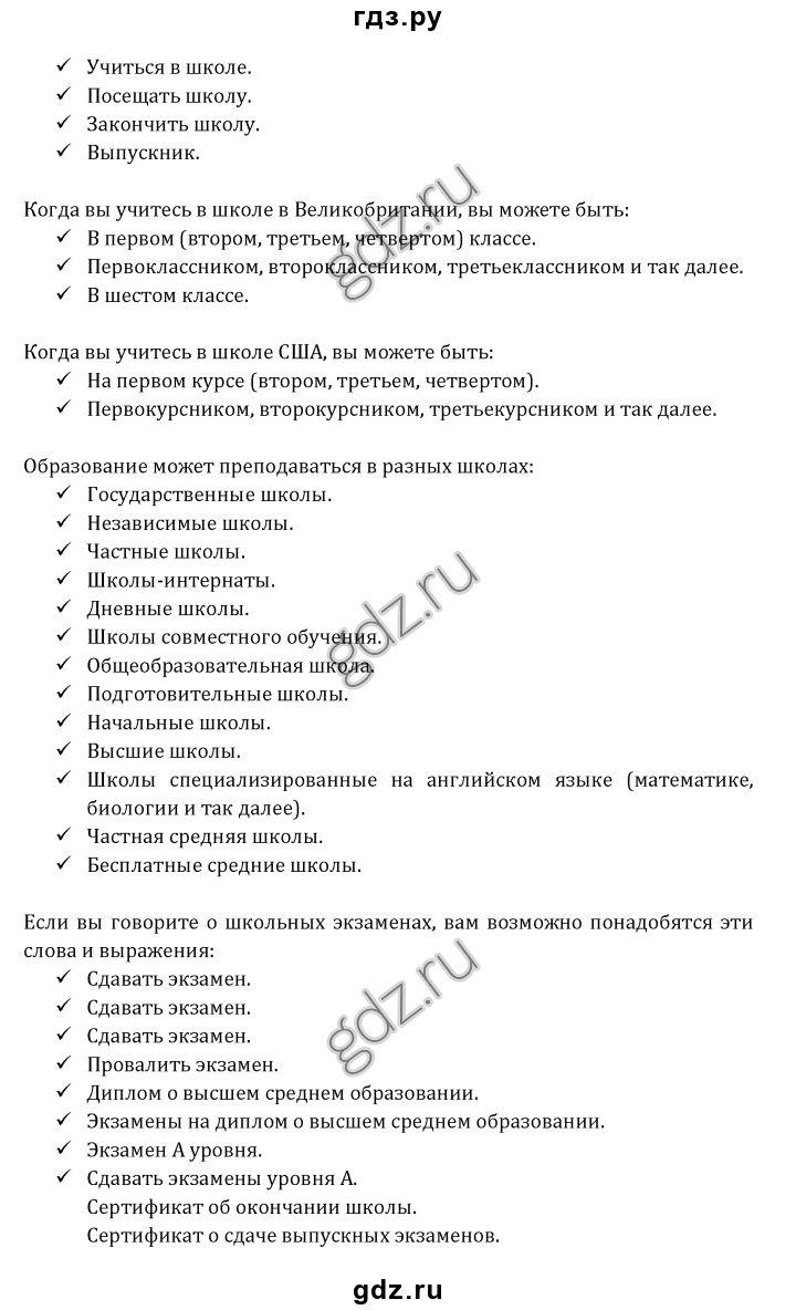 Гдз по латинскому ю.и.городкова 1988год