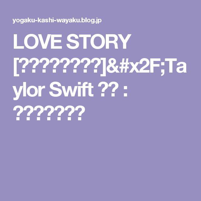 LOVE STORY [ラブ・ストーリー]/Taylor Swift 和訳 : 洋楽歌詞♡和訳