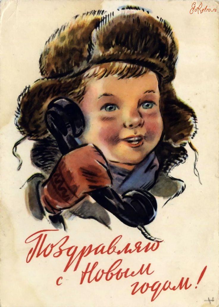 Днем рождения, открытки с новым годом 1961 год