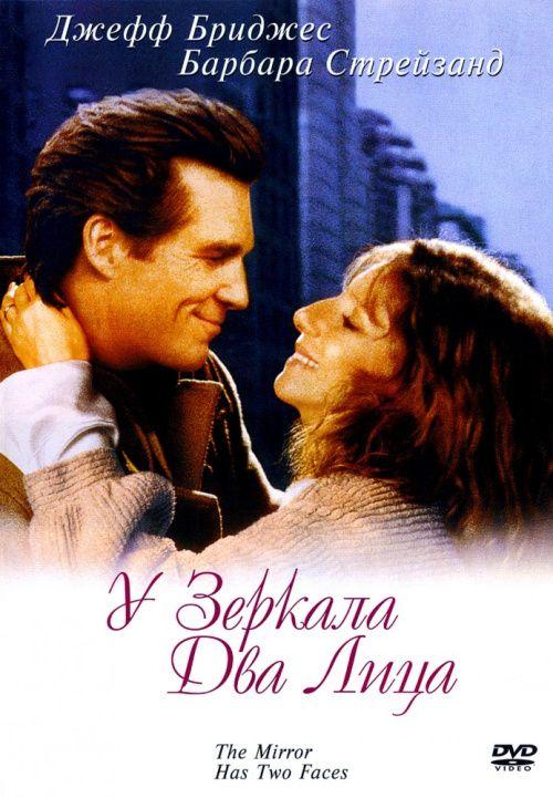 10 фильмов, которые спасут ваш брак - У зеркала два лица (1996)
