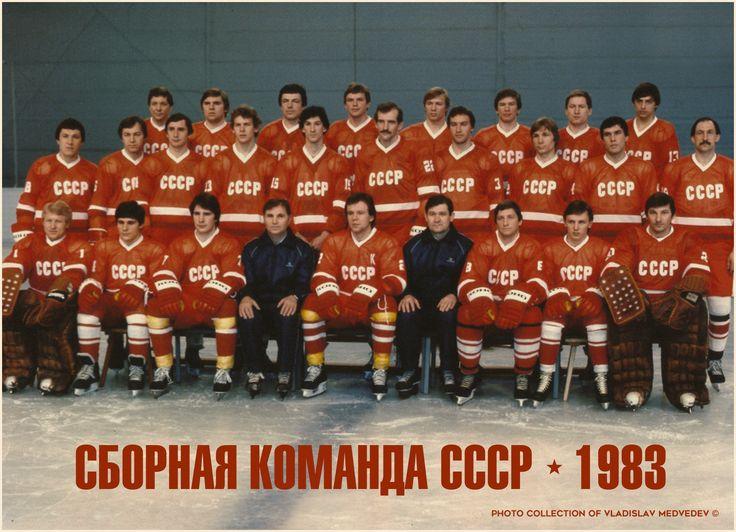 Сборная СССР по хоккею - 1983 г. #хоккей #icehockey #сборнаясссрпохоккею