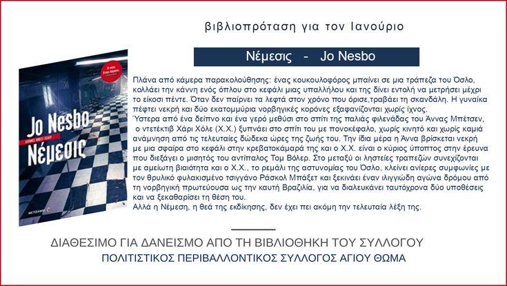 #βιβλιοπρόταση #δανειστική_βιβλιοθήκη #Άγιος_Θωμάς #Δήμος_Τανάγρας #Πολιτιστικός_Σύλλογος