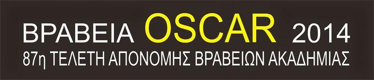 My Films-In: Oscars 2014 83 χώρες. Αριθμός ρεκόρ συμμετοχών στην κατηγορία όσκαρ καλύτερης ξενόγλωσσης ταινίας 2014. Η Ελλάδα με την Μικρά Αγγλία.