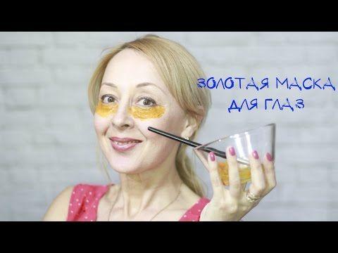Золотая МАСКА для кожи вокруг глаз! МИНУС 10 лет за 5 МИНУТ.