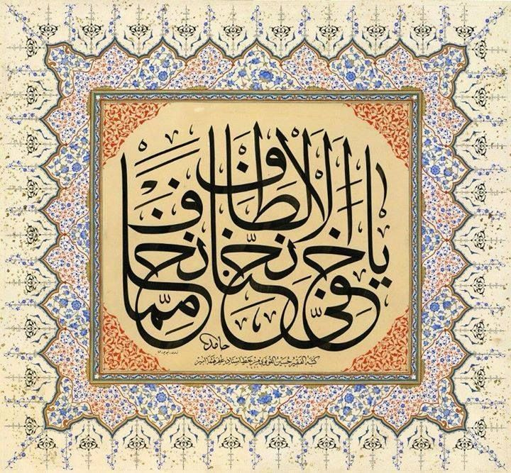 17 Best Images About Arabic Other Calligraphy On