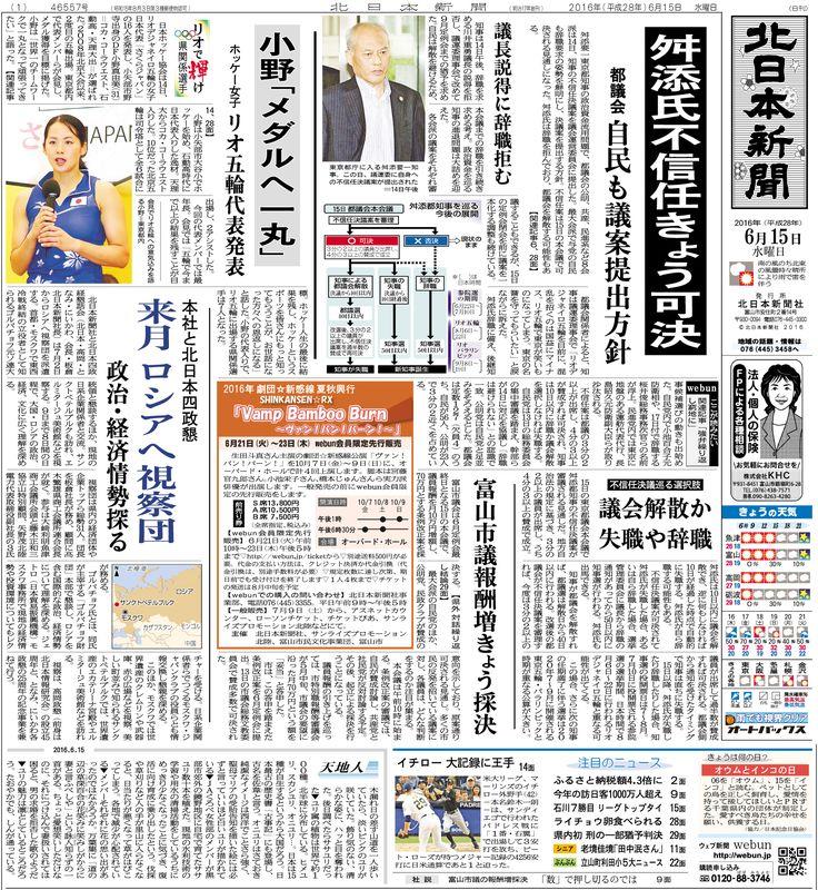 小野「メダルへ一丸」リオ五輪ホッケー女子代表発表 - 北日本新聞 2016年6月15日(水) #ホッケー #リオ五輪 #小野真由美 #新聞