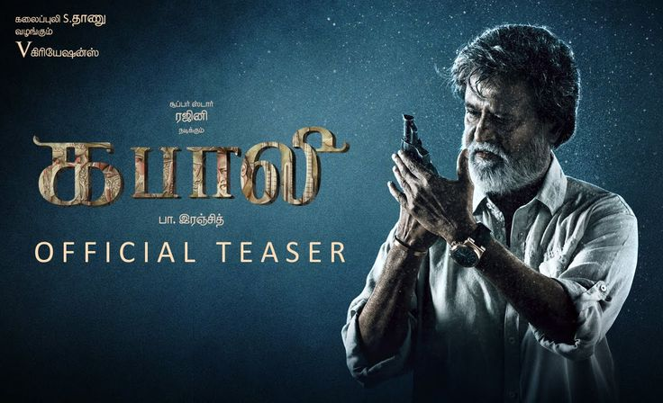 Kabali Tamil Movie   Official Teaser   Rajinikanth   Radhika Apte   Pa…