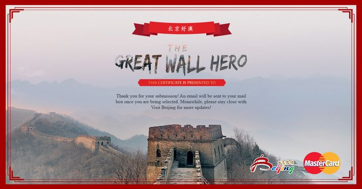 Join the Great Wall Hero to show us how far you can go.