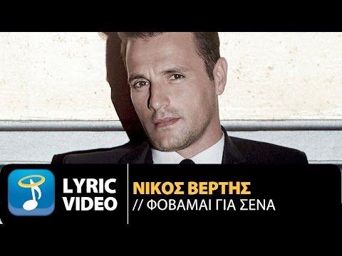 Nikos Vertis - Fobame Gia Sena.Εσυ θυμό εγώ φόβο..