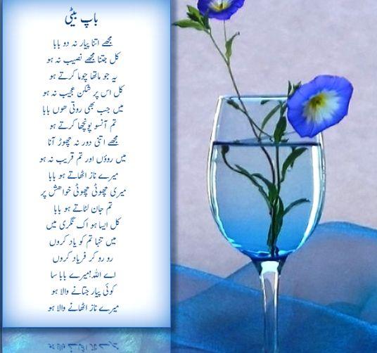 poetry on daughter in urdu - Google Search