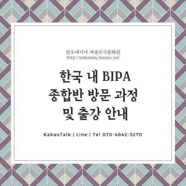 한국 내 인도네시아어 BIPA 종합반 방문 과정 출강 안내