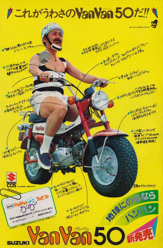 Mopeds in the 70s... ehem... man not included with purchase...