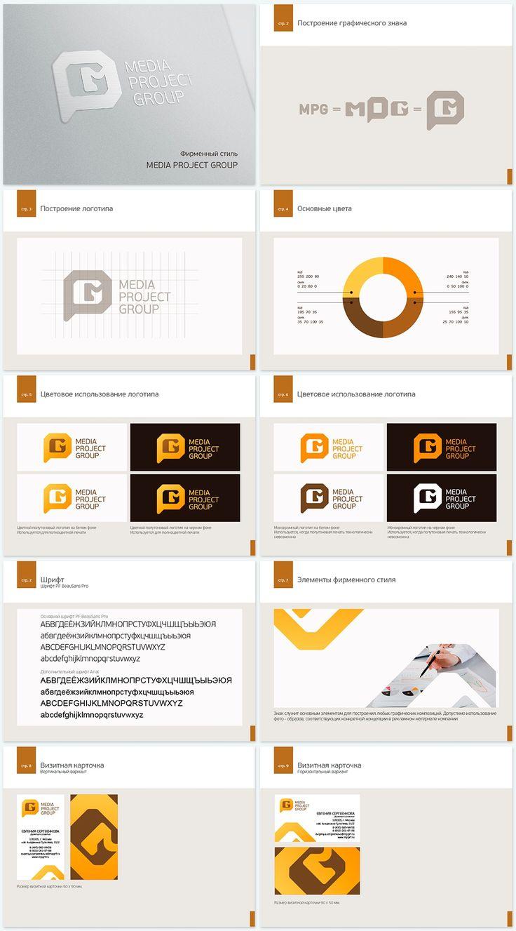 Фирменный стиль Media Project Group / Портфолио / Tenfly