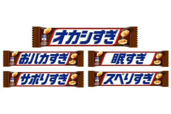 【オカシすぎ】お腹が空いたらスニッカーズで状態異常をアピールしよう!  3/23発売です! #スニッカーズ #オカシすぎ #チョコレート