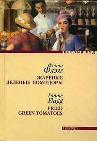 Жареные зеленые помидоры — Фэнни Флэгг