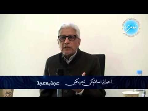 how and why muslims were divided into kharijites sect (firqa) after the death of prophet muhammad (pbuh) by Javed Ahmad Ghamidi . and how and why muslims wer...