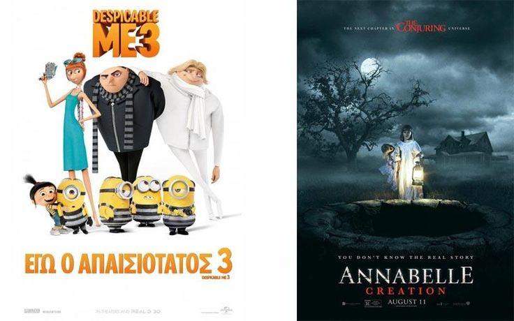 """""""Εγώ ο απαισιότατος 3"""" και """"Άνναμπελ"""" στον κινηματογράφο Νάουσας"""