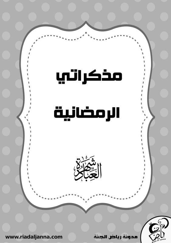 دفتر مذكرات للأطفال بعمر 10 سنوات فما فوق لمتابعة الصيام و الصلاة في شهر رمضان المبارك مرفق مع احاديث نبوية Ramadan Activities Ramadan Kids Ramadan Cards