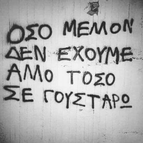 Greek quotes, love