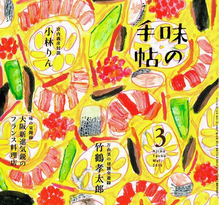 「味の手帖」2015年3月号 /  表紙:ミロコマチコ