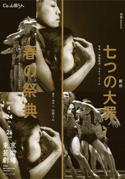 Co.山田うん「春の祭典」「七つの大罪」