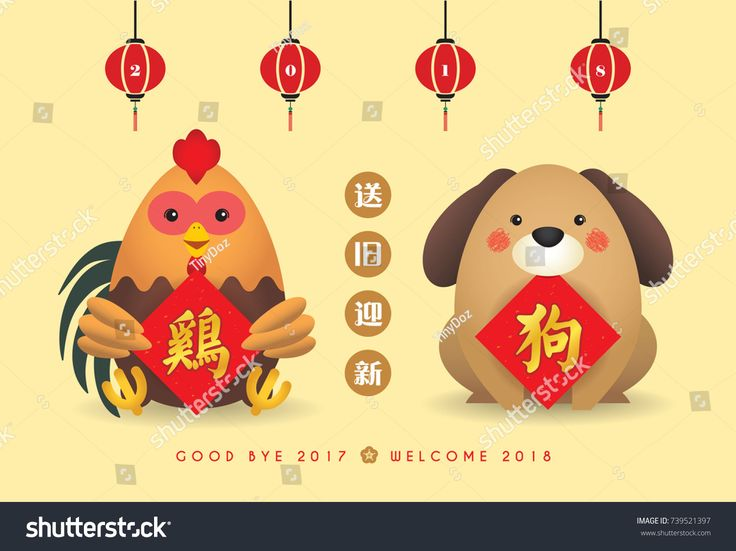 Chinese new year greeting card with cute cartoon chicken and dog with couplet (rooster & dog) isolated on yellow background. (caption: send off the old year 2017 and welcome the new year 2018)