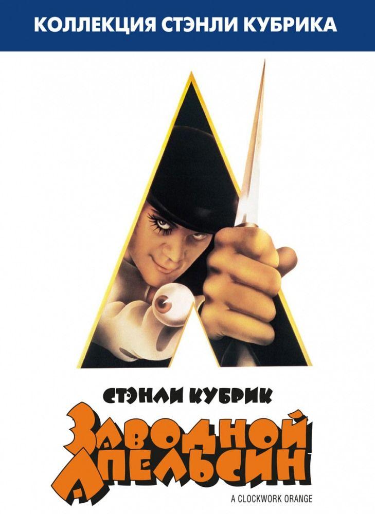 Заводной апельсин (A Clockwork Orange)