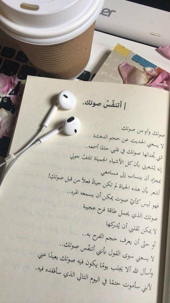 خلفيات رمزيات حب بنات فيسبوك حكم شعر أقوال اقتباسات أتنافس صوتك Iphone Wallpaper Quotes Love Quotes For Book Lovers Love Quotes Wallpaper